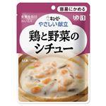(まとめ)やさしい献立 鶏と野菜のシチュー(6袋入)【×5セット】