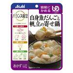 (まとめ)バランス献立 白身魚だんごと帆立の寄せ鍋【×5セット】