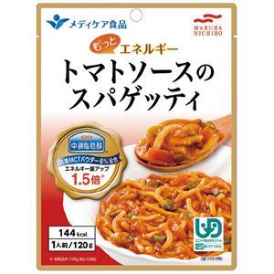 もっとエネルギー トマトのスパゲッティ 50袋入 - 拡大画像