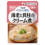 (まとめ)やさしい献立 海老と貝柱のクリーム煮(6袋入)【×5セット】