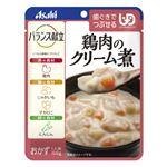 (まとめ)バランス献立 鶏肉のクリーム煮【×5セット】