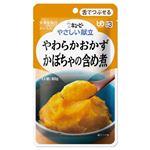 (まとめ)やさしい献立 やわらかおかず かぼちゃの含め煮(6袋入)【×5セット】