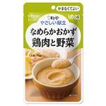 (まとめ)やさしい献立 なめらかおかず 鶏肉と野菜(6袋入)【×5セット】