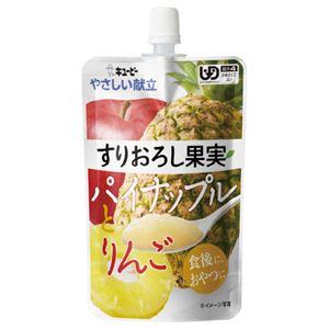 (まとめ)すりおろし果実パイナップルとりんご(8袋入)【×2セット】 - 拡大画像