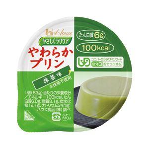 やわらかプリン 抹茶味(48個入) - 拡大画像
