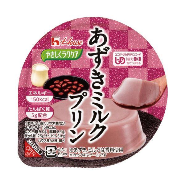 やさしくラクケア あずみミルクプリン(48個入)