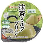 やさしくラクケア 抹茶ミルクプリン(48個入)