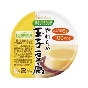 やさしくラクケア やわらか玉子豆腐(48個入) - 拡大画像