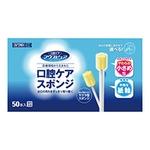 (まとめ)口腔ケアスポンジ紙軸S50本【×2セット】