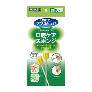 (まとめ)口腔ケアスポンジ スティック軸M 10本【×5セット】 - 拡大画像