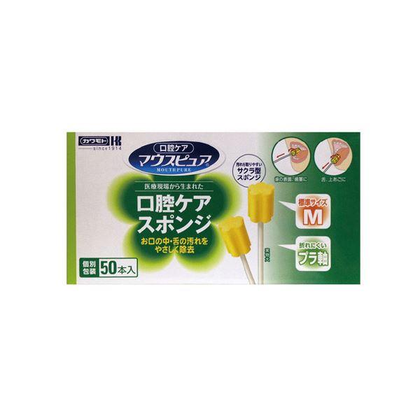 (まとめ)口腔ケアスポンジ スティック軸M 50本【×2セット】