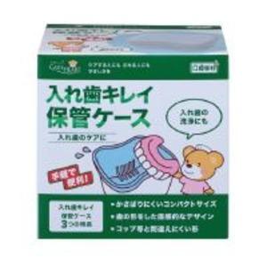 (まとめ)ケアハート 入れ歯キレイ 保管ケース【×5セット】 - 拡大画像