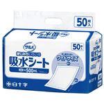 (まとめ)サルバ 吸水シート50枚【×2セット】