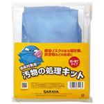 (まとめ)汚物の処理キット【×5セット】