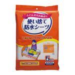 (まとめ)使い捨て防水シーツ5枚入【×5セット】