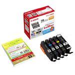 【キヤノン用】インクカートリッジBCI-381+380/5MP 5色(ブラック、染料ブラック、シアン、マゼンダ、イエロー)