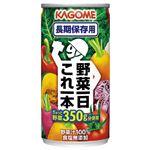 野菜一日これ一本 長期保存用 190g×30缶