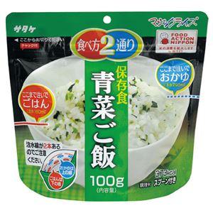 マジックライス 青菜ご飯 100g 20袋入 - 拡大画像
