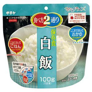 マジックライス 白飯 100g 20袋 - 拡大画像
