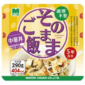 保存食 そのままご飯 中華丼 30袋入 - 拡大画像