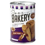 新食缶ベーカリー缶入りパン黒糖24缶入