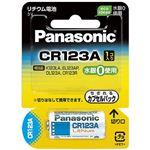 (まとめ)Panasonic カメラ用リチウム電池 CR-123AW【×10セット】