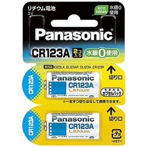 (まとめ)Panasonic カメラ用リチウム電池 CR-123AW2P 2個【×5セット】 - 拡大画像