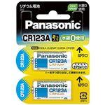 (まとめ)Panasonic カメラ用リチウム電池 CR-123AW2P 2個【×5セット】