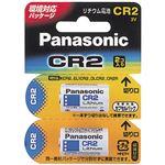 (まとめ)Panasonic カメラ用リチウム電池 CR-2W/2P 2個【×5セット】