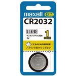 (まとめ)マクセル リチウムコイン電池 CR2032 1BS【×20セット】