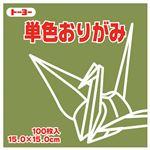(まとめ)トーヨー 単色おりがみ 15.0cm オリーブ【×30セット】