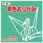 (まとめ)トーヨー 単色おりがみ 15.0cm せいじ【×30セット】