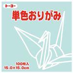 (まとめ)トーヨー 単色おりがみ 15.0cm うすみどり【×30セット】