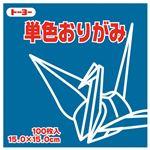 (まとめ)トーヨー 単色おりがみ 15.0cm こん【×30セット】