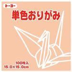 (まとめ)トーヨー 単色おりがみ 15.0cm あんず【×30セット】