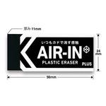 (まとめ)プラス 消しゴム エアインブラック ER-100AB【×100セット】