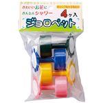 (まとめ)キッズ ジョロペット 4ヶ入【×10セット】