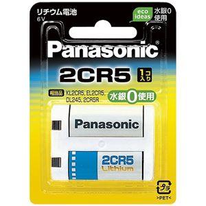 (まとめ)Panasonic リチウム電池 2CR-5W【×5セット】 - 拡大画像