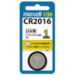 (まとめ)マクセル リチウムコイン電池 CR20161BS【×20セット】