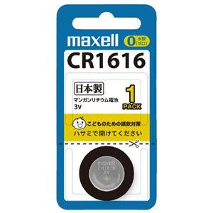 (まとめ)マクセル リチウムコイン電池 CR16161BS【×20セット】 - 拡大画像