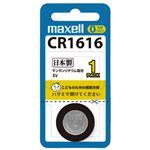 (まとめ)マクセル リチウムコイン電池 CR16161BS【×20セット】
