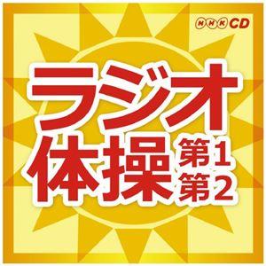 (まとめ)キングレコード ラジオ体操第1・第2【×5セット】 - 拡大画像