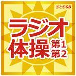 (まとめ)キングレコード ラジオ体操第1・第2【×5セット】