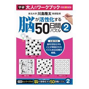 (まとめ)学研事務機販売 大人のワークブック(50日間パズル2)【×10セット】 - 拡大画像