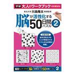 (まとめ)学研事務機販売 大人のワークブック(50日間パズル2)【×10セット】