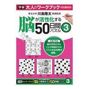 (まとめ)学研事務機販売 大人のワークブック(50日間パズル3)【×10セット】 - 拡大画像
