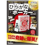 (まとめ)学研ステイフル ひらがなポーカー【×5セット】