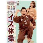 (まとめ)キングレコード DVD 民謡・童謡・演歌口ずさんでイス体操【×2セット】