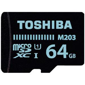 東芝micro SDXCカード 64GB MU-J064GX - 拡大画像