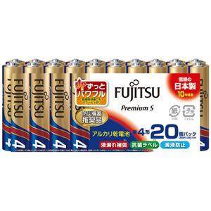 (まとめ)富士通アルカリ乾電池PremiumS 単4形 20本【×3セット】 - 拡大画像